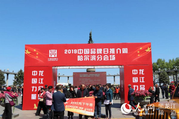 Heilongjiang kicks off promotion drive for industry brands